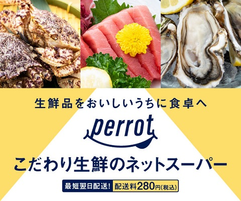 生鮮食品に特化した今最も熱いネットスーパー「perrot(ペロット)」