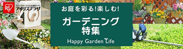 庭を彩る!楽しむ!ガーデニング